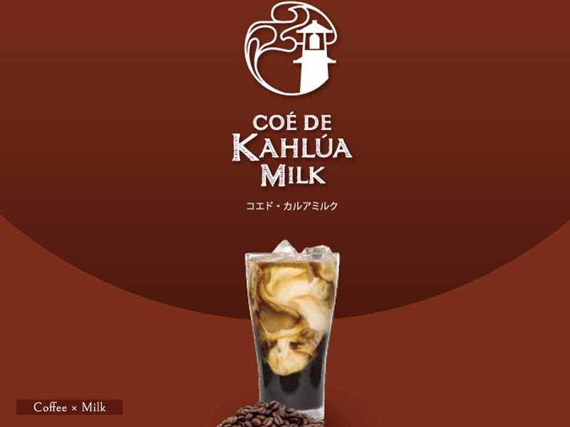 日本製リキッド 小江戸工房 Coe de /カルアミルク