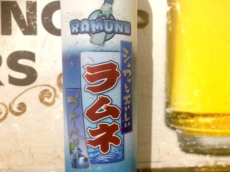 SNAKU アメリカ発ラムネなど日本の味のスナック Eリキッド